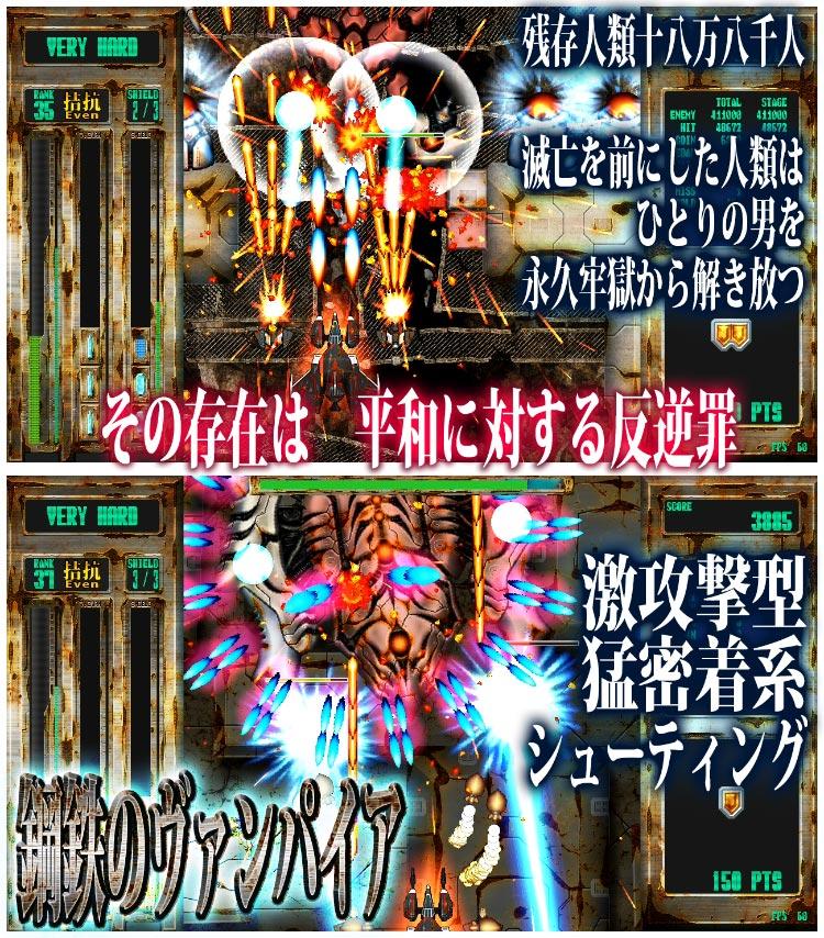 http://akiragoya.sakura.ne.jp/game/metal_mosquit_01/cm_02_02.jpg